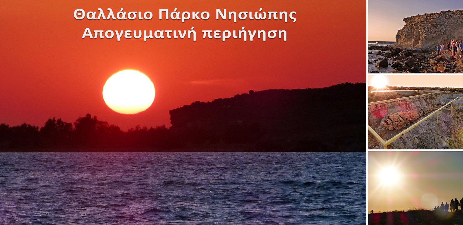 nissiopi_apogeumatini_perihghsi