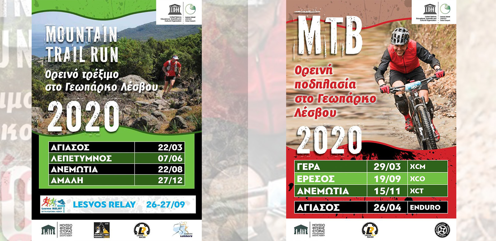 Runnning+MTB Events2020