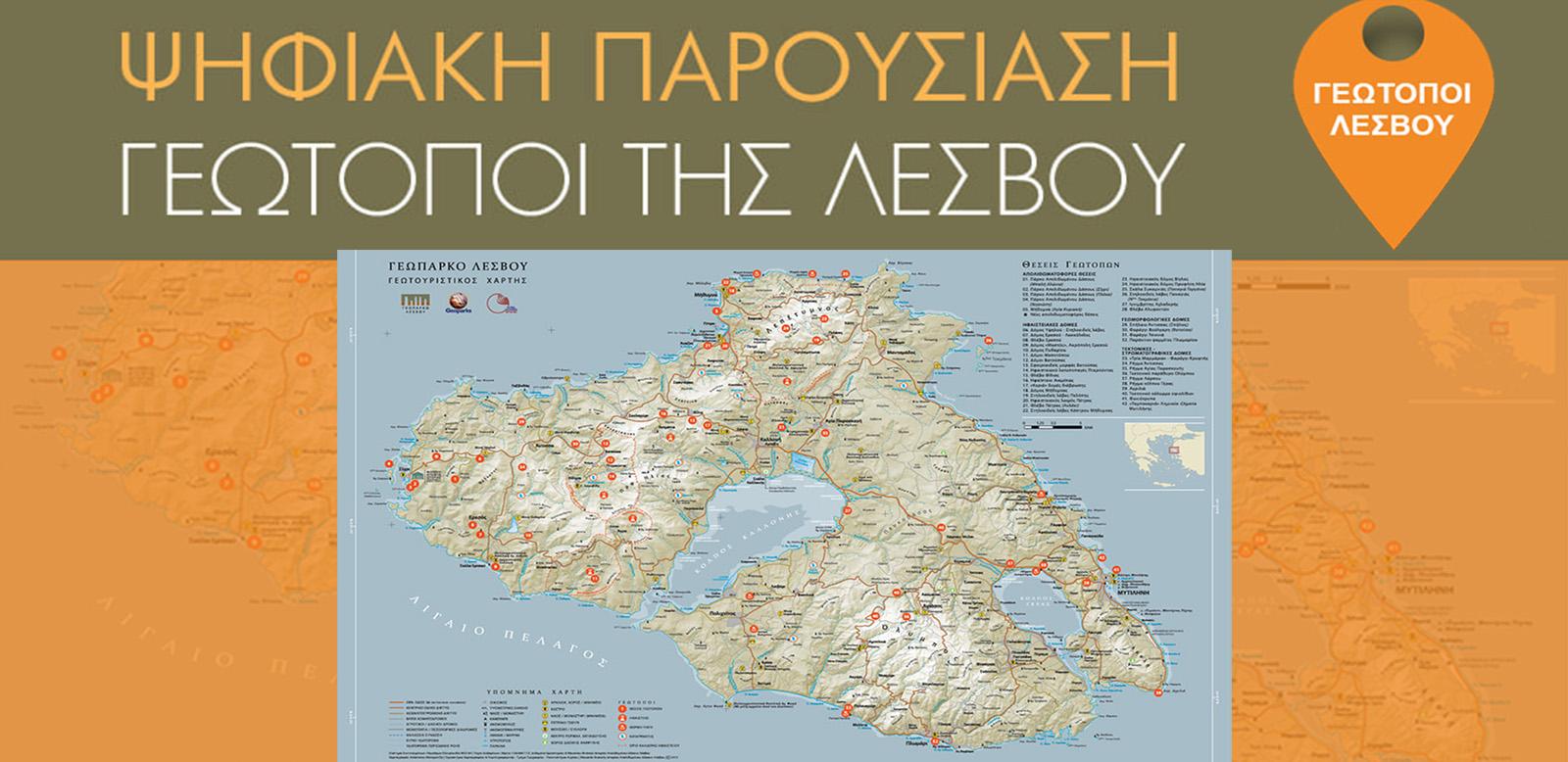 Geotopoi-Lesvou